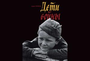 Борис Споров. «Дети войны»