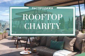 Благотворительный праздник на крыше