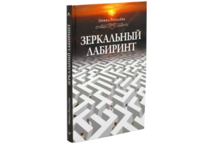 Ирина Рогалёва. «Зеркальный лабиринт»