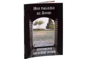 Александр Акулов. «Моя рыбалка на Афоне»