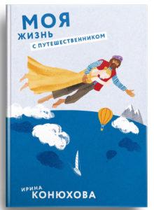 Ирина Конюхова Моя жизнь с путешественником