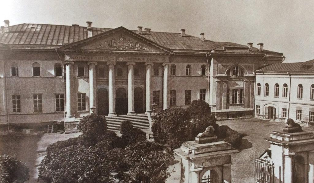 Лазаревский институт восточных языков