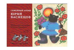 «Семейный архив». Юрий Васнецов
