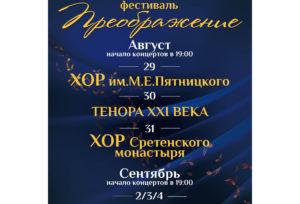 Фестиваль «Преображение»