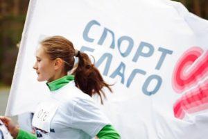 «Спорт во благо» людей с синдромом Дауна