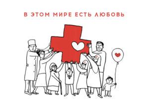 Помощь порталу «Милосердие.ру»