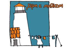 «Детский хоспис «Дом с маяком». Светлый вечер с Лидией Мониавой и Ольгой Розановой (15.08.2017)