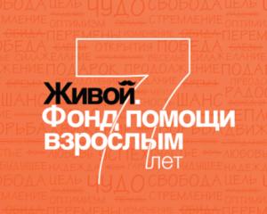 Благотворительный праздник «Барьеров нет»