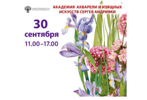 Юбилей Академии акварели и изящных искусств Сергея Андрияки