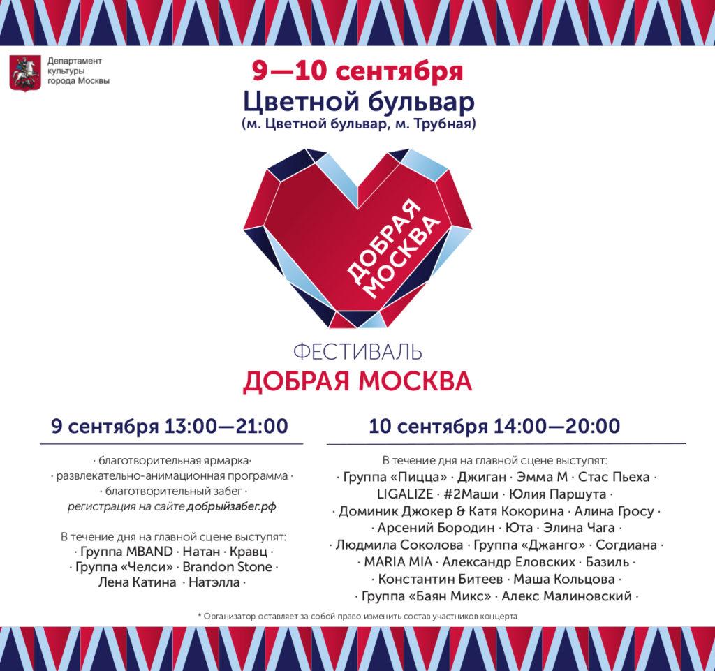 Благотворительный фестиваль «Добрая Москва 2017»