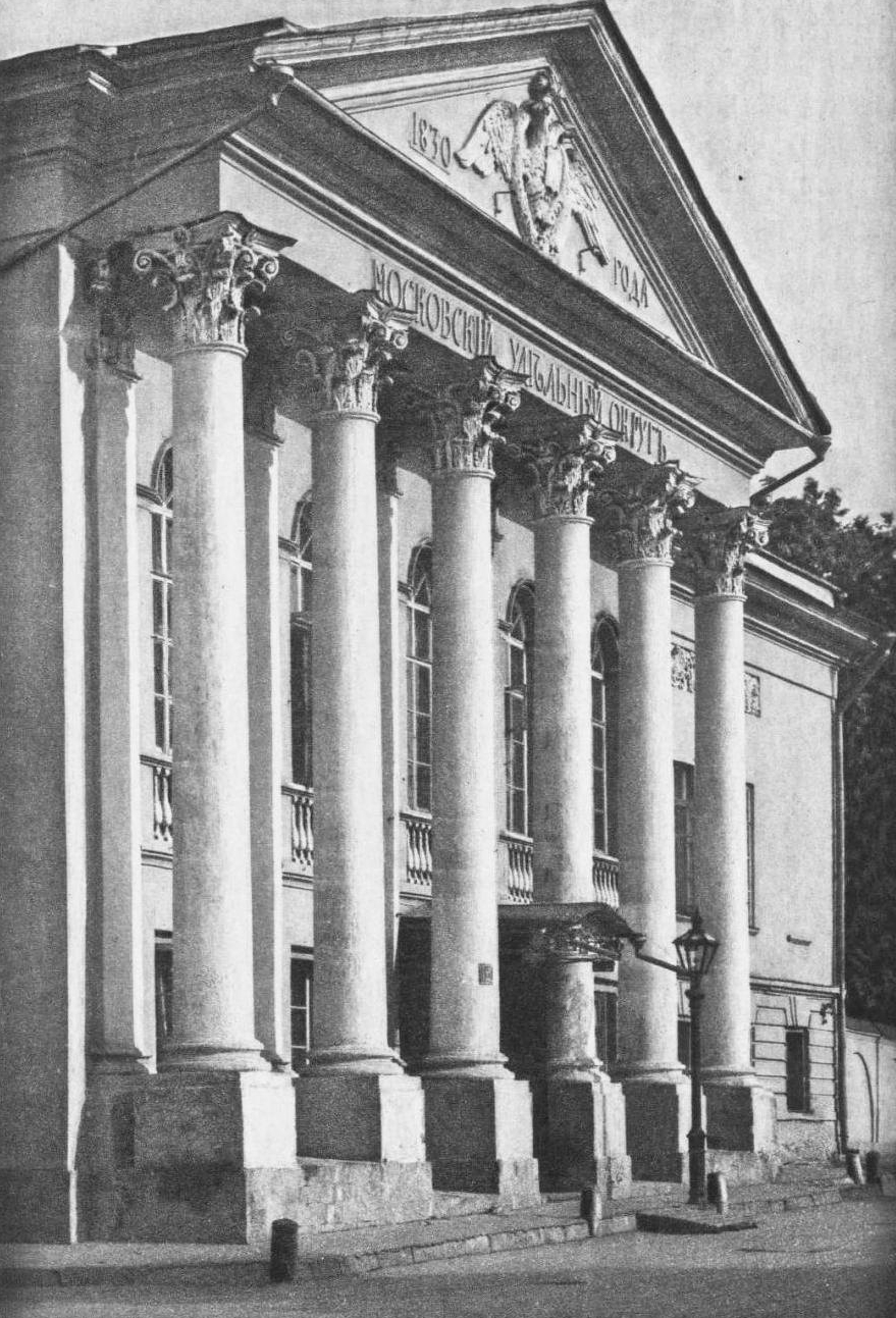 Дом Московского Удельного округа (усадьба М.М. Нарышкина (дом Цурикова) )
