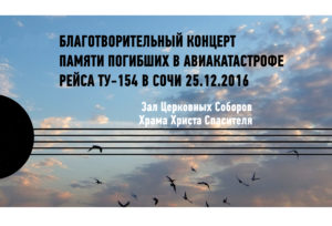 Благотворительный концерт в память о погибших в авиакатастрофе рейса ТУ-154