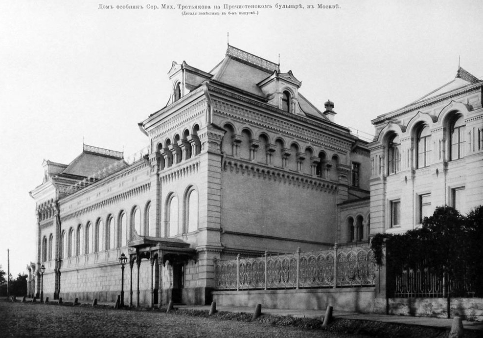 Особняк С. М. Третьякова на Пречистенском бульваре