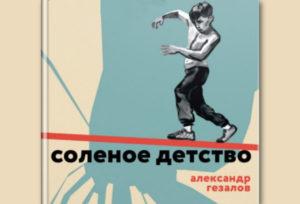 Александр Гезалов. «Солёное детство»