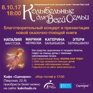 Благотворительный концерт и презентация книги «Колыбельные и сказки разных народов для всей семьи»