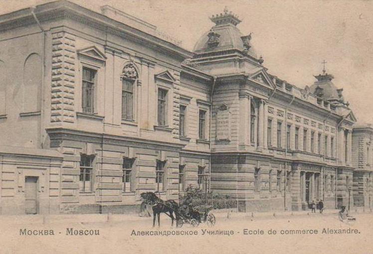 Александровское коммерческое училище на Старой Басманной