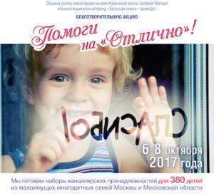 Благотворительная акция «Помоги на «отлично»!»