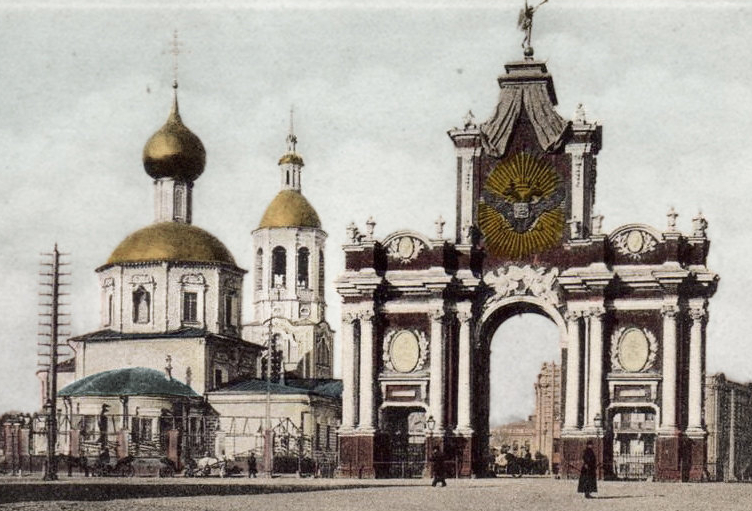 Красные ворота и церковь Трёх Святителей