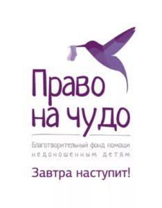 Фонд «Право на чудо»