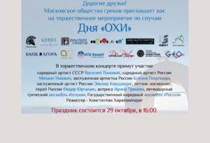Праздничный концерт, посвященный национальному празднику Греции— Дню «Охи»