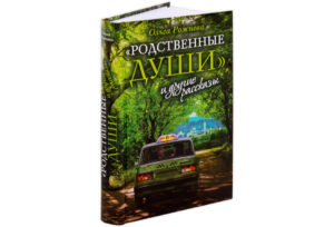 Ольга Рожнёва. «Родственные души» и другие рассказы