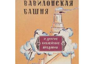 Сборник «Вавилонская башня»