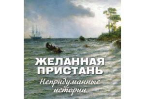 Ольга Ларькина. «Желанная пристань»