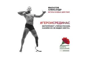 Фотовыставка «Герои России, какими их не видел никто»