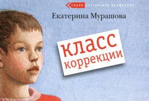 Екатерина Мурашова. «Класс коррекции»
