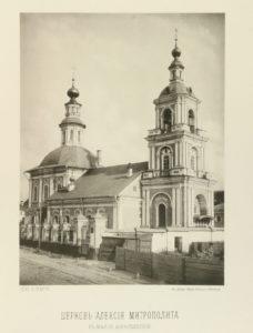 Церковь Алексия Митрополита