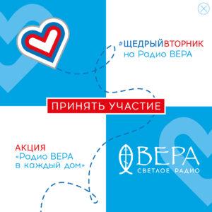 Акция «Радио ВЕРА в каждый дом»: помочь тому, кто помогает!