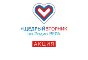 «Радио ВЕРА в каждый дом» — всемирный день благотворительности #ЩедрыйВторник на Радио ВЕРА
