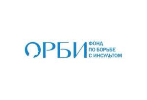 Фонд по борьбе с инсультом «ОРБИ»