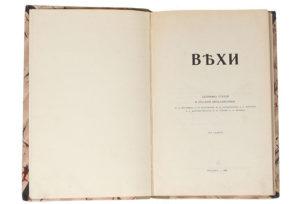 Сборник «Вехи» (1909)