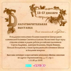 Выставка Сергея Андрияки в поддержку неизлечимо больных детей