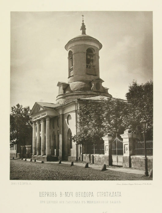 Церковь Фёдора Стратилата