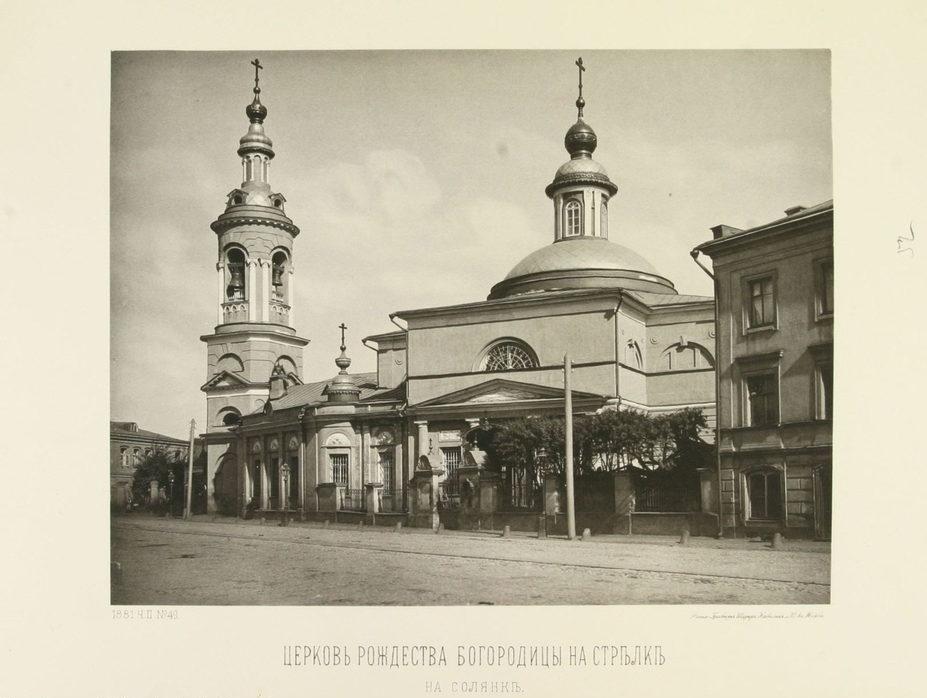 Церковь Рождества Богородицы на Стрелке, на углу Солянки и Подколокольного переулка