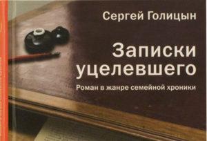 Сергей Голицын. «Записки уцелевшего»