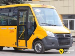 Школьный автобус для детей Первомайского детского дома