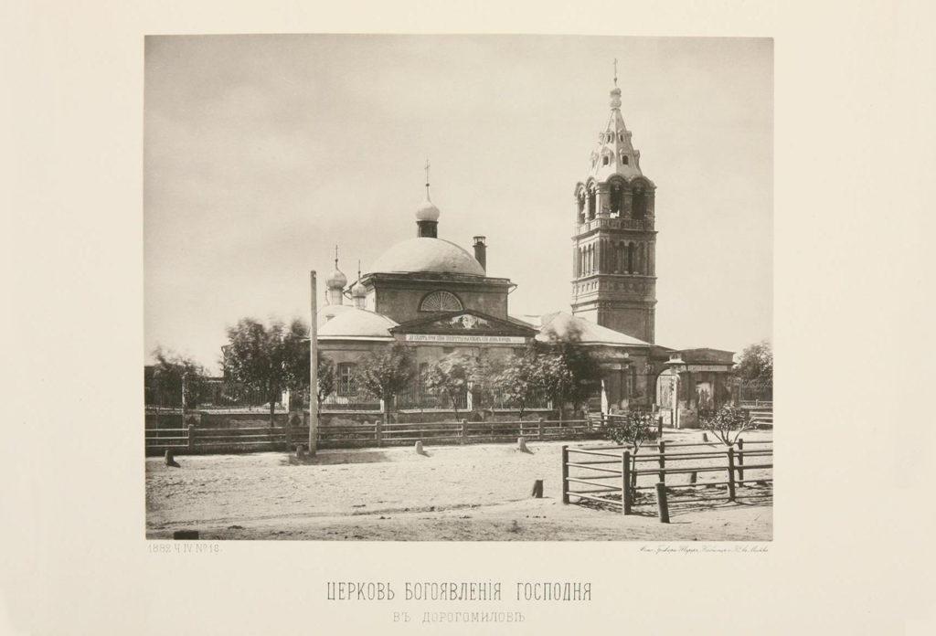 Церковь Богоявления Господня в Дорогомилове