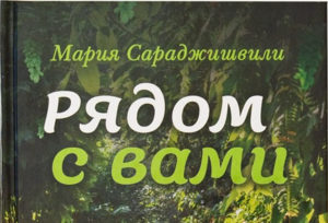 Мария Сараджишвили. «Рядом с вами»