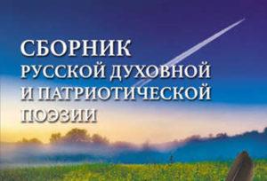 Крылья — Сборник русской духовной и патриотической поэзии
