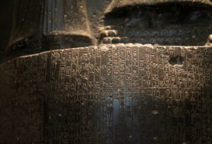 Деталь стелы с Законами Хаммурапи