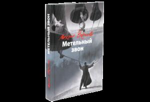 Михаил Веселов. «Метельный звон»