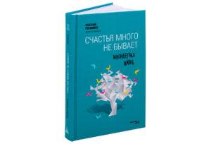 Оксана Головко. «Счастья много не бывает. Многодетная жизнь»