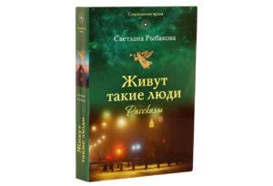 Светлана Рыбакова. «Живут такие люди»
