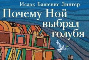 Читаем детям: «Почему Ной выбрал голубя». Исаак Башевис Зингер