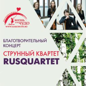 Благотворительный концерт Rusquartet в поддержку подопечных Фонда «Жизнь как чудо»