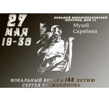 Вокальный вечер к 145-летию Сергея Рахманинова
