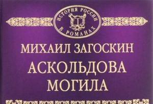 Равноапостольный князь Владимир